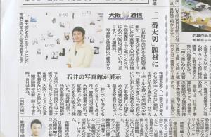 7月9日徳島新聞にて