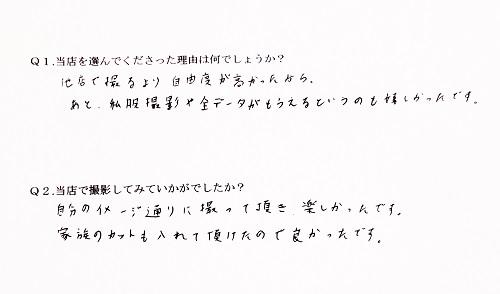 20140210 namba hiroko sama(13.11.20 撮影)掲載OK