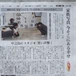 本日の朝日新聞に拓歩カメラマンが掲載されました!!